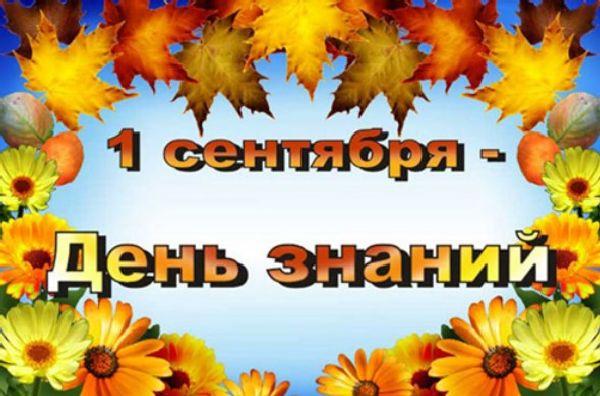 1 сентября красивое поздравление 56
