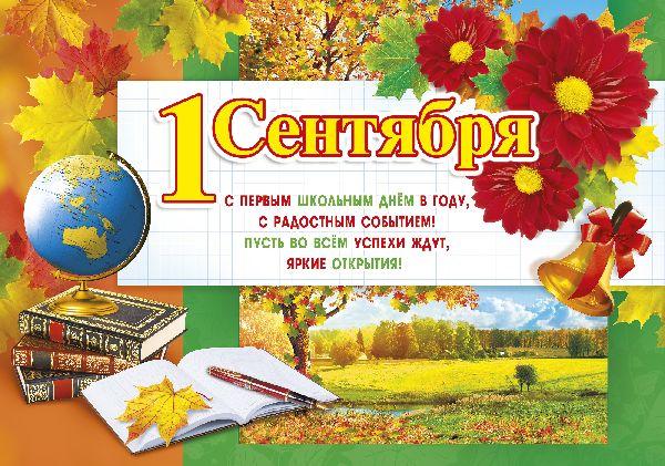 1 сентября поздравление учеников 13