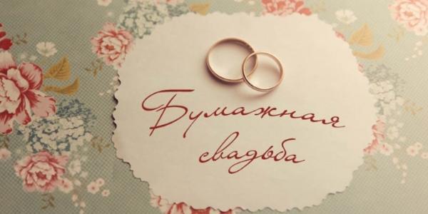 2 года свадьба поздравление 146