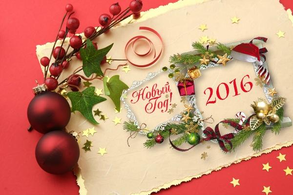 Короткие поздравления с новым годом 2016 152