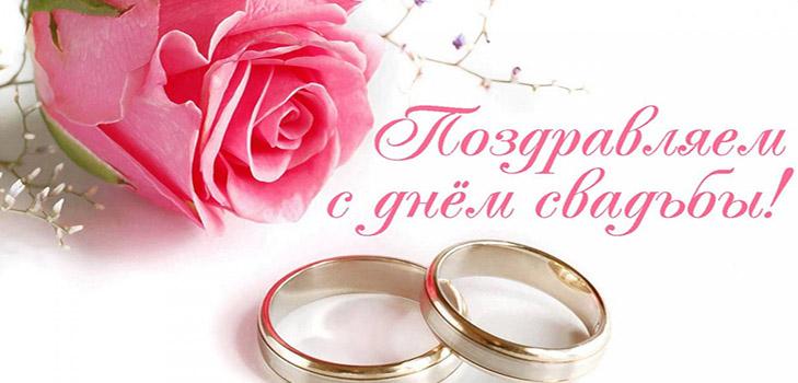 Красивое и трогательное поздравление на свадьбу в прозе 165