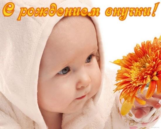 Красивое поздравление с рождением внучки 107