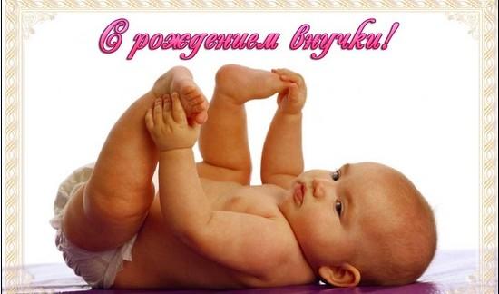 Красивое поздравление с рождением внучки 4