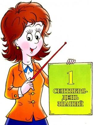 Маме учителю с 1 сентября поздравление 193