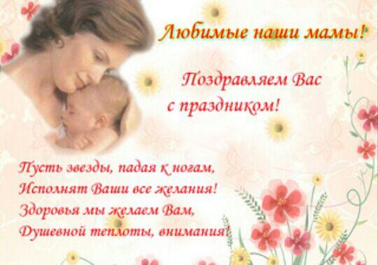 Официальные поздравления в прозе с днем матери 12