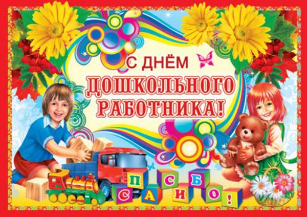 Открытки день воспитателя и всех дошкольных работников поздравления 38