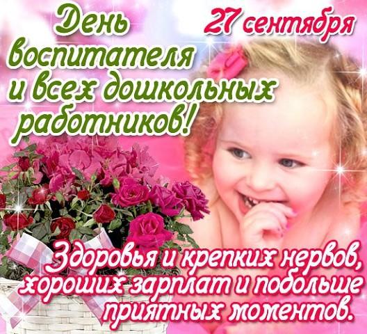 Открытки день воспитателя и всех дошкольных работников поздравления 167