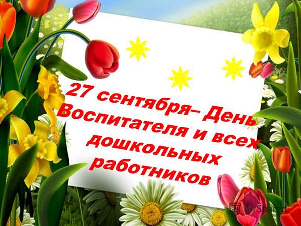 Открытки день воспитателя и всех дошкольных работников поздравления 188