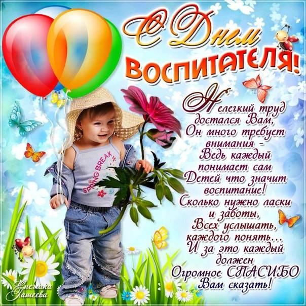 Открытки день воспитателя и всех дошкольных работников поздравления 99