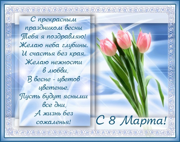 Открытки с 8 марта поздравлениями 199