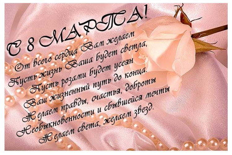Открытки с 8 марта поздравлениями 25