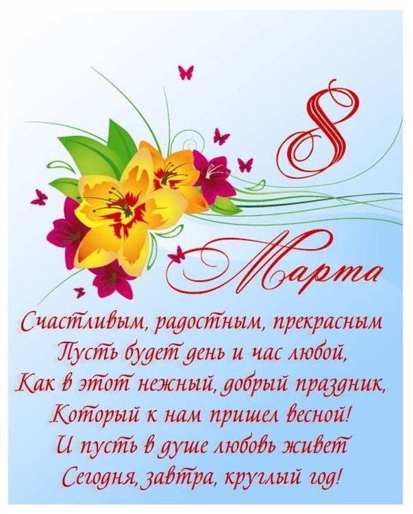Открытки с 8 марта поздравлениями 188