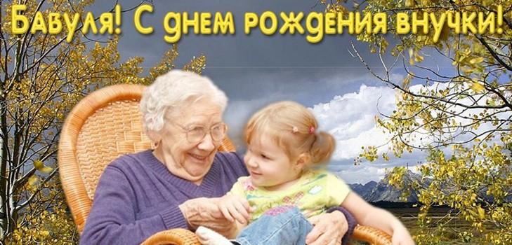Поздравление бабушке в прозе с днем рождения внучки 154