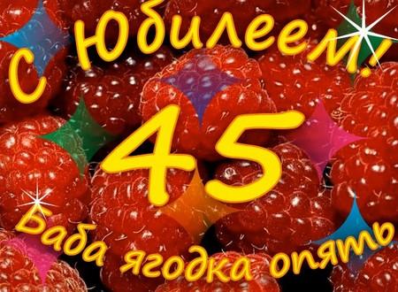 Поздравление к 55 летию женщине коллеге 124