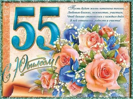 Поздравление к 55 летию женщине коллеге 94