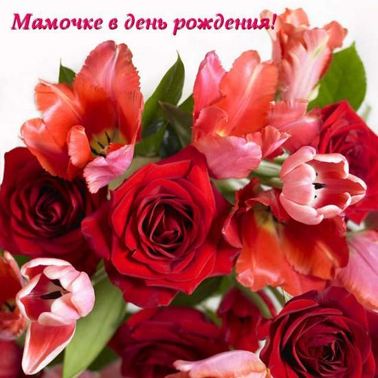 Поздравление маме с днем рождения простыми словами 144