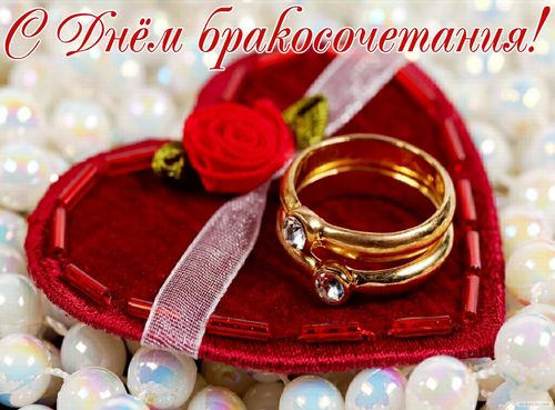 Поздравление на бракосочетание в стихах 185