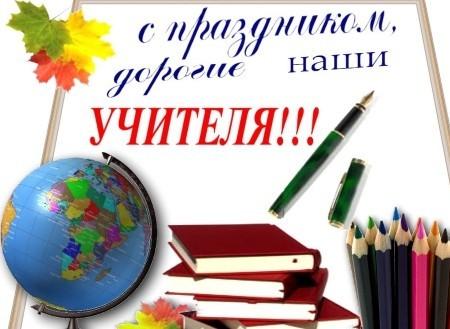 Поздравление на день учителя от ученицы 194
