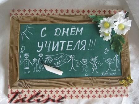 Поздравление на день учителя от ученицы 152