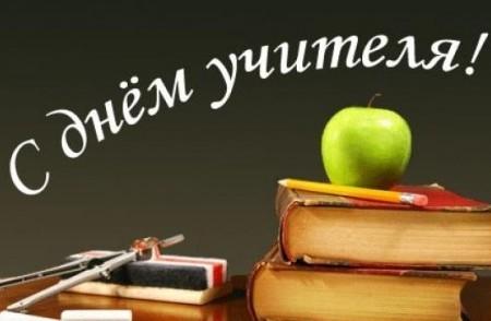 Поздравление на день учителя от ученицы 77