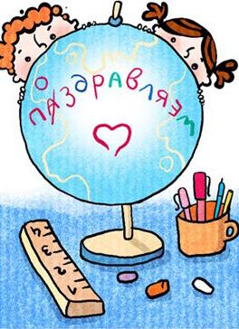 Поздравление на день учителя от ученицы 119