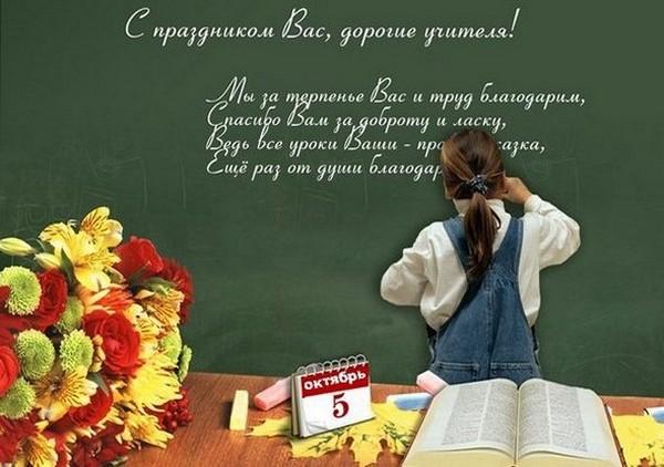 Поздравление на день учителя от учеников в стихах короткие 5