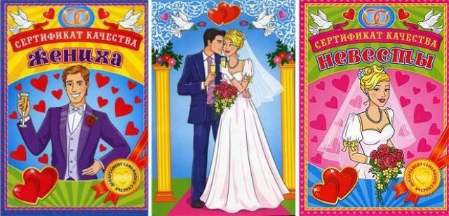 Поздравление на свадьбу прикольные с вручением прикольных подарков 145