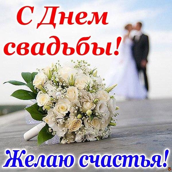 Поздравление на свадьбу своими словами коротко и просто 66
