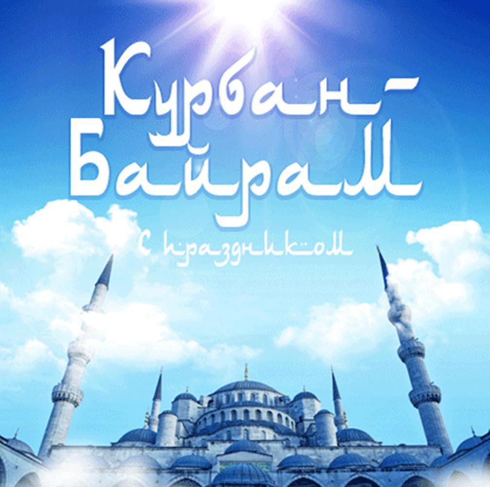 Поздравление на турецком языке с курбан байрамом 77