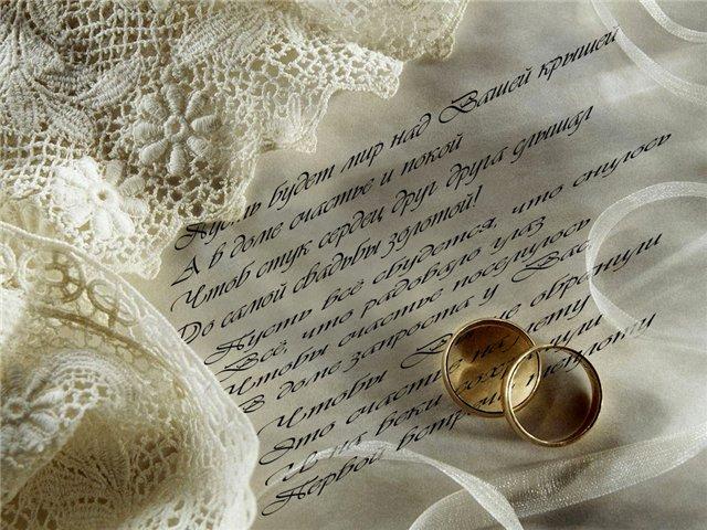 Поздравление на венчание своими словами 200