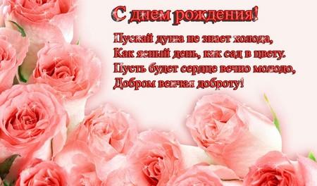 Поздравление начальнице с днем рождения стих 194
