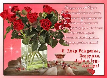 Поздравление начальнице с днем рождения стих 6