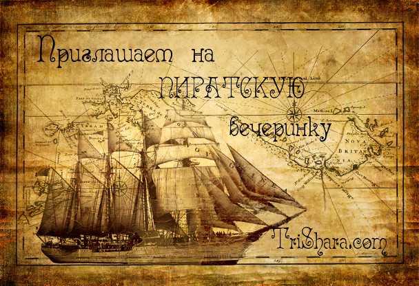 Поздравление от пиратов 145