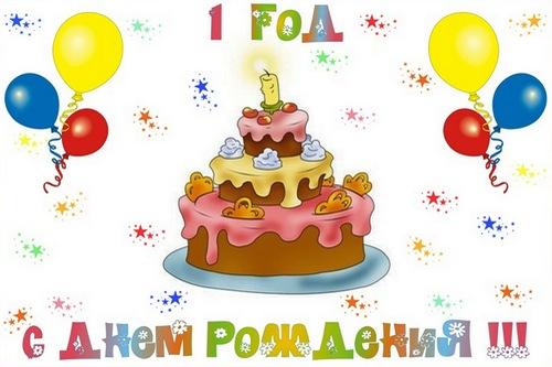 Поздравление с 1 годом жизни 164