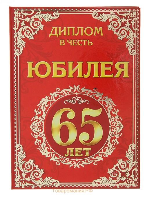 Поздравление с 65 тете 85