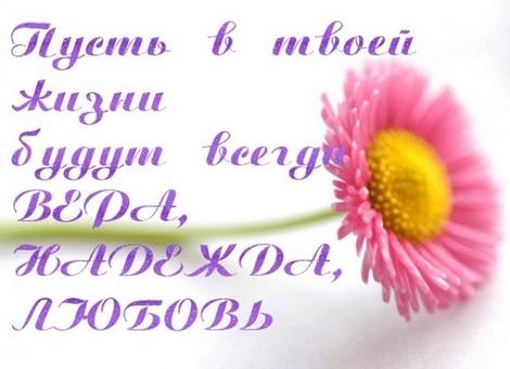 Поздравление с днем ангела веры надежды любови 123