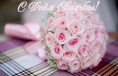 Поздравление с днем бракосочетания 167