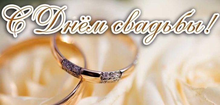 Поздравление с днем бракосочетания 116