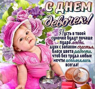 Поздравление с днем девочек открытки 135