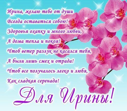 Поздравление с днем рождения ирина прикольное 69