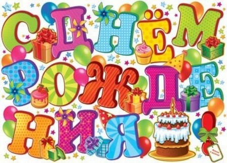 Поздравление с днем рождения куме от кумы в стихах 173