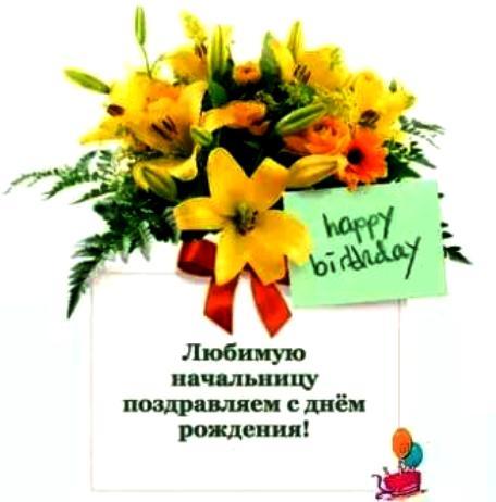 Красивое поздравление с днем рождения картинка начальнице