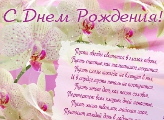 Поздравление с днем рождения свекрови в стихах красивые 165