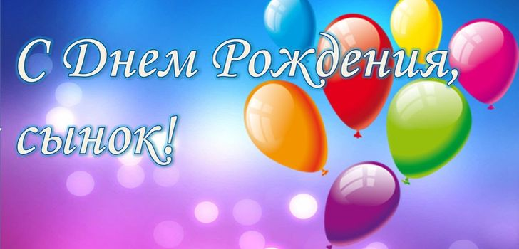 Поздравление с днем рождения сыну в стихах красивые от родителей 116
