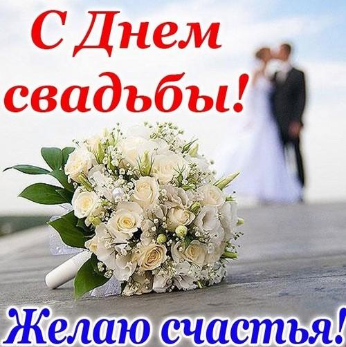 Поздравление с днем свадьбы от мамы невесты 66