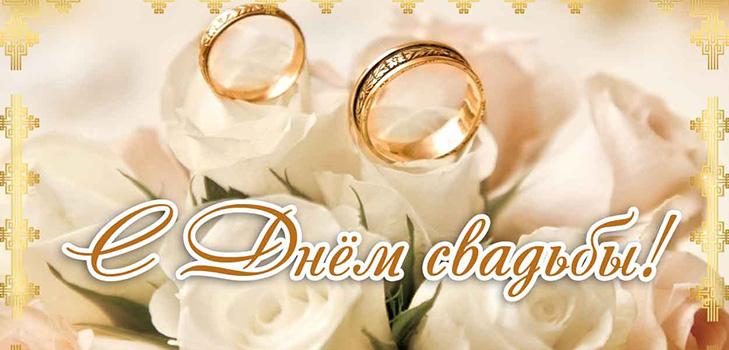 Поздравление с днем свадьбы в стихах красивые 118