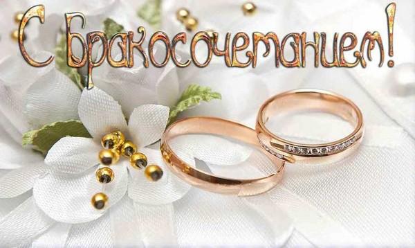 Поздравление с днем свадьбы в стихах красивые 58