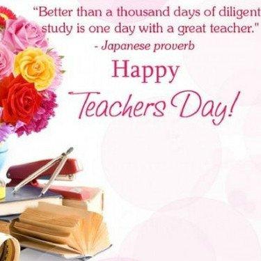 Поздравление с днем учителя от коллеги смс 97