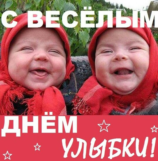 Поздравление с днем улыбки прикольные 133