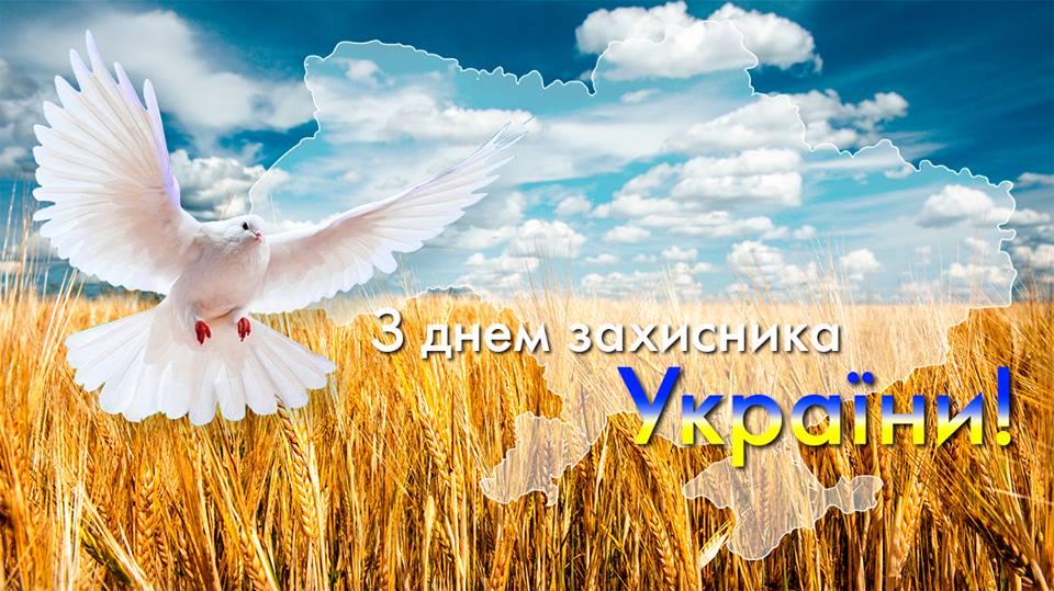 Поздравление с днем защитника украины 32